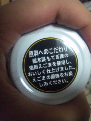佐々木晃司(The Thank you & Sorry) 公式ブログ/栃木! 画像2