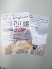佐々木晃司(The Thank you & Sorry) 公式ブログ/あと10日! 画像1