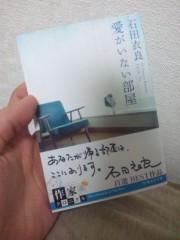 佐々木晃司(The Thank you & Sorry) 公式ブログ/石田さん 画像1