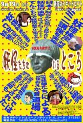 ぬらりひょん打田(打田マサシ) 公式ブログ/明日!!9/19(日)妖怪たちのいるところ2!! 画像1