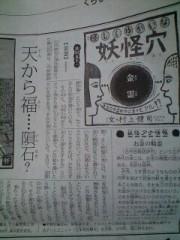 ぬらりひょん打田(打田マサシ) 公式ブログ/毎日小学生新聞さんへ 画像1