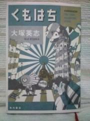 ぬらりひょん打田(打田マサシ) 公式ブログ/くもはち 大塚英志 角川書店2003 画像1