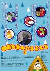 ぬらりひょん打田(打田マサシ) 公式ブログ/妖怪百鬼ラジオと妖怪たちのいるところ!! 画像1