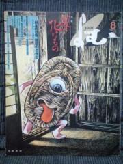 ぬらりひょん打田(打田マサシ) 公式ブログ/雑誌「よむ」1993年8月号 画像1