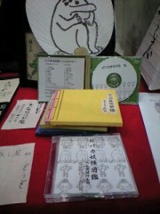 ぬらりひょん打田(打田マサシ) 公式ブログ/おバカ妖怪図鑑CD 画像1