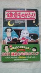 ぬらりひょん打田(打田マサシ) 公式ブログ/「鎌倉ものがたり(28)」西岸良平、アクションコミックス 画像1
