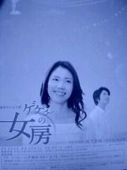 ぬらりひょん打田(打田マサシ) 公式ブログ/ゲゲゲの女房、第十七回 画像1