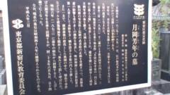 ぬらりひょん打田(打田マサシ) 公式ブログ/お墓めぐりは、お気をつけて。 画像2