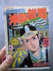 ぬらりひょん打田(打田マサシ) 公式ブログ/沖田総司 水木しげる 1986 画像1