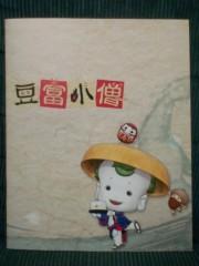 ぬらりひょん打田(打田マサシ) 公式ブログ/「豆腐小僧」を、妖怪を3Dで観た!! 画像1
