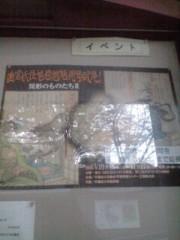 ぬらりひょん打田(打田マサシ) 公式ブログ/早稲田大学の妖怪展示 画像2
