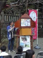 ぬらりひょん打田(打田マサシ) 公式ブログ/深大寺で鬼太郎紙芝居(^-^) 画像1
