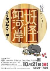 ぬらりひょん打田(打田マサシ) 公式ブログ/10/21(日)妖怪オンリー&打ち上げオフ会! 画像1