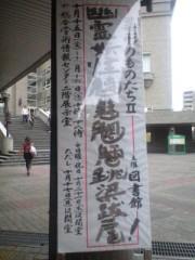 ぬらりひょん打田(打田マサシ) 公式ブログ/早稲田大学の妖怪展示 画像1