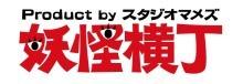ぬらりひょん打田(打田マサシ) 公式ブログ/「妖怪横丁Product by スタジオマメズ」@新宿マルイワン1F 画像2