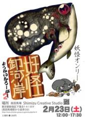 ぬらりひょん打田(打田マサシ) 公式ブログ/2/23(土)妖怪オンリー妖怪卸河岸2!高田馬場にて! 画像1