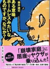 ぬらりひょん打田(打田マサシ) 公式ブログ/どちらも11/5に発売されました!!けんけん、ぽーん!! 画像2