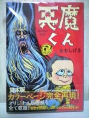 ぬらりひょん打田(打田マサシ) 公式ブログ/悪魔くん チクマ秀版社版 1960円 画像1
