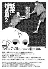 ぬらりひょん打田(打田マサシ) 公式ブログ/7/31(日)妖怪物産展!!珍しいお酒を飲みに!! 画像1