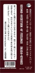 INADA-RYOHEI 公式ブログ/セカンドアルバムリリース!!  画像2