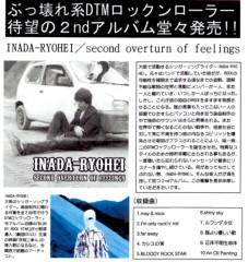 INADA-RYOHEI 公式ブログ/セカンドアルバムリリース!!  画像1