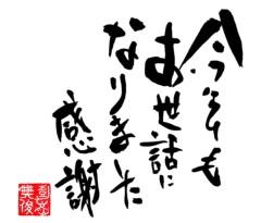 嘉島典俊 公式ブログ/2012-12-31 01:58:30 画像1