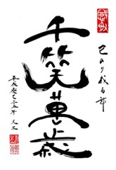 嘉島典俊 公式ブログ/2013-01-01 16:04:23 画像1