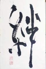嘉島典俊 公式ブログ/2012-07-01 19:07:07 画像1