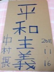 中村摂(おひさまロケット) 公式ブログ/土日は何かしら忙しい。。。 画像1