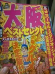 植木紀世彦 公式ブログ/関西の皆さま〜 画像1