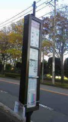 植木紀世彦 公式ブログ/バスはまだかい? 画像1