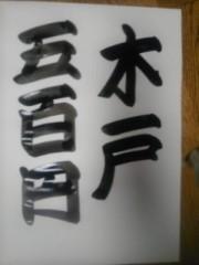 植木紀世彦 公式ブログ/ありがとうございました! 画像1