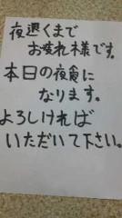 植木紀世彦 公式ブログ/真夜中のメッセージ 画像3