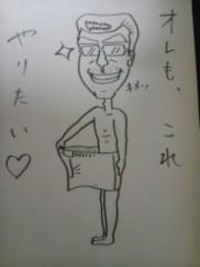 植木紀世彦 公式ブログ/願望 画像1