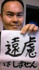 植木紀世彦 公式ブログ/新年のご挨拶 画像2