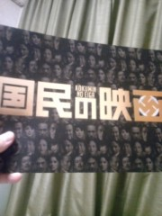 植木紀世彦 公式ブログ/舞台『国民の映画』 画像1