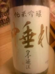 植木紀世彦 公式ブログ/ラブ日本酒 画像2
