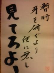 植木紀世彦 公式ブログ/気合いの一筆 画像2