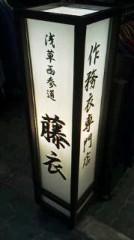 植木紀世彦 公式ブログ/さむえ屋さん 画像2