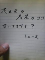 植木紀世彦 公式ブログ/七夕さ 画像2
