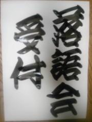 植木紀世彦 公式ブログ/ありがとうございました! 画像2