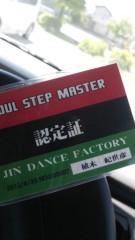 植木紀世彦 公式ブログ/祝★ソウルマスター取得 画像1