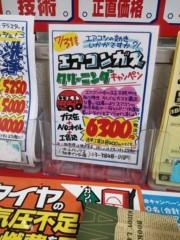 植木紀世彦 公式ブログ/合宿中! 画像1