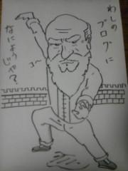 植木紀世彦 公式ブログ/はて…? 画像1