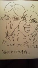 植木紀世彦 公式ブログ/ジョークとカワイイのあいだ 画像1