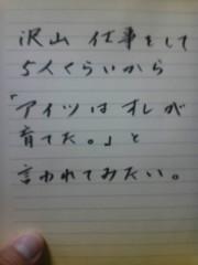 植木紀世彦 公式ブログ/七夕さ 画像1