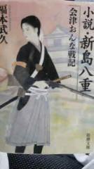 植木紀世彦 公式ブログ/幕末のジャンヌ・ダルク 画像2