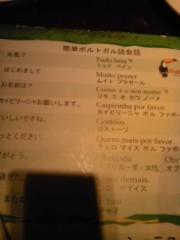 植木紀世彦 プライベート画像 2011-01-14 01:04:55