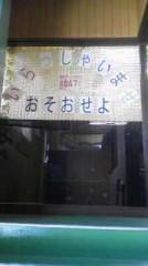 植木紀世彦 公式ブログ/マニアックランチ 画像3