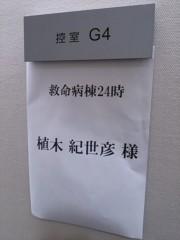 植木紀世彦 公式ブログ/放送後記(下準備編) 画像1